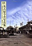 名古屋市今昔写真集III 交通が発達をもたらしたまち