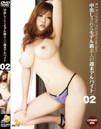 中出しされるモデル級素人の週末アルバイト 02 [DVD]