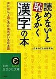読めないと恥をかく漢字の本—声に出して読むのに勇気がいる日本語 (知的生きかた文庫)