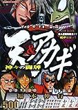 天&アカギ神々の闘牌 (バンブー・コミックス)