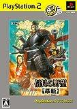 信長の野望 革新 PS2 the Best (価格改定版)
