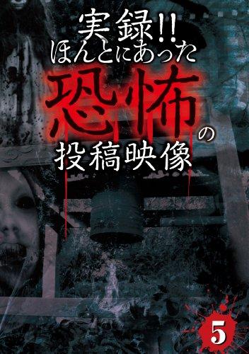 実録!!ほんとにあった恐怖の投稿映像 5 [DVD]
