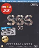 Image de Ghost in the Shell: Stand Alone Complex: Solid State Society 3D + 2D [Blu-ray]