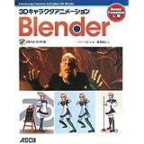 3D�L�����N�^�A�j���[�V���� Blender(DVD�t)�g�j�[�E�}�����ɂ��