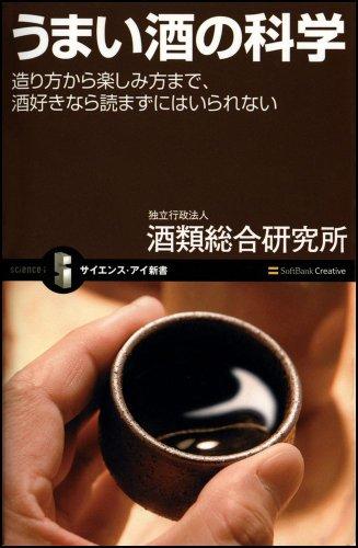 うまい酒の科学 造り方から楽しみ方まで、酒好きなら読まずにはいられない (サイエンス・アイ新書)