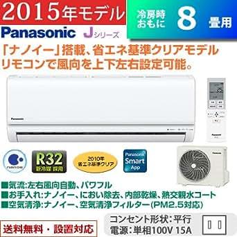 パナソニック ルームエアコン 冷房時おもに8畳用 単相100V クリスタルホワイト 《2015年モデル Jシリーズ》 CS-255CJ-W