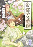 帝都万華鏡 桜の頃を過ぎても (講談社X文庫―ホワイトハート)