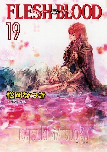 FLESH & BLOOD 19 (キャラ文庫)