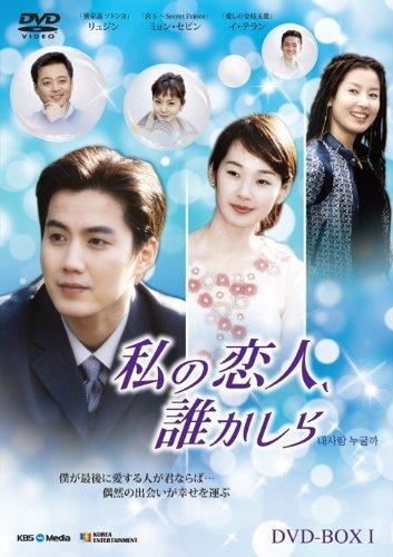 私の恋人、誰かしら DVD セット1  (全6巻) [マーケットプレイスセット商品]