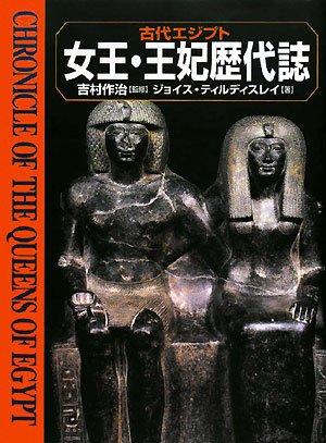 古代エジプト女王・王妃歴代誌