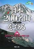 日本200名山を登る〈下巻〉—101~200の山々 (山あるきナビ—山と高原地図PLUS)