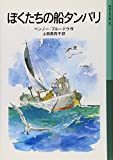 ぼくたちの船タンバリ (岩波少年文庫)