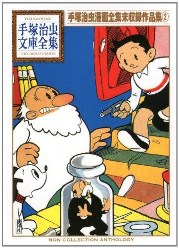 手塚治虫漫画全集未収録作品集(2) (手塚治虫文庫全集 BT 195)