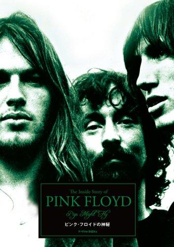 ピンク・フロイドの神秘 (P-Vine BOOks)