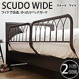 ベッドガード SCUDO WIDE 〔 スクード ワイド 〕 同色 2個組 ダークブラウン