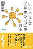 斎藤茂太 いい人生には「生き方のコツ」がある (だいわ文庫)