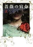 薔薇の宿命 上 (1) (ヴィレッジブックス F ト 3-1)