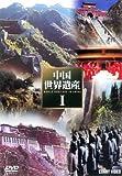 中国世界遺産I 全5枚組 スリムパック [DVD]
