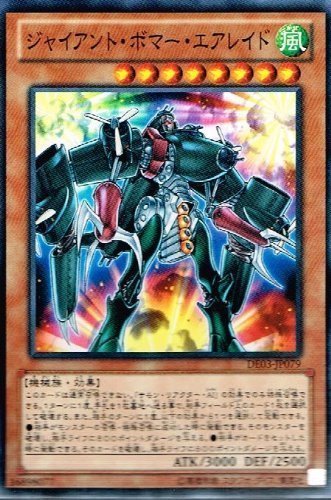"[Yu-Gi-Oh Karten] ""Giant bomber, luftgelegten"" (Normal) [Duelist Edition 3] DE03-jp079"