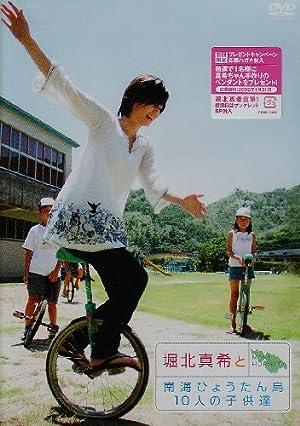 堀北真希と南海ひょうたん島10人の子供たち [DVD]