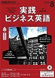 NHKラジオ 実践ビジネス英語 2016年 8月号 [雑誌] (NHKテキスト)