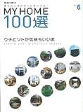 MY HOME100選 VOL.6—建てたい家がきっと見つかる! (別冊新しい住まいの設計 167)