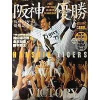 阪神優勝 2003年 central league champions