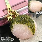 まったり日本のこころを味わう・・・和菓子根付ストラップ(桜餅)AR0501070