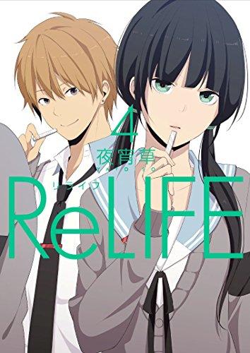 ReLIFE4 (リライフ)