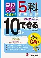 高校入試5科の予想問題―10日でできる (高校入試10日でできる)