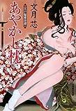 あやかし枕―江戸偏愛奇譚 (大洋時代文庫)