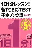 1日1分レッスン! 新TOEIC TEST 千本ノック! 5 (祥伝社 黄金文庫) [文庫] / 中村 澄子 (著); 祥伝社 (刊)