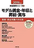 2016年版 モデル賃金・年収と昇給・賞与 (賃金資料シリーズ1)