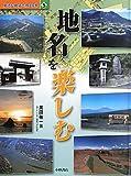 身近な地名で知る日本〈5〉地名を楽しむ