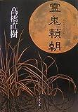 霊鬼頼朝 (文春文庫)
