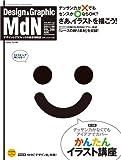 MdN (エムディーエヌ) 2011年 08月号 [雑誌]