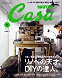 Casa BRUTUS (カーサ・ブルータス) 2012年 12月号 [雑誌]