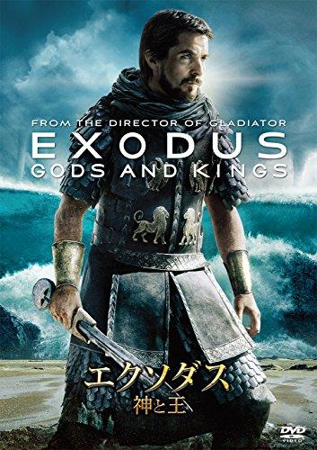 エクソダス:神と王 [DVD]