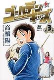 ゴールデン・キッズ 3 (愛蔵版コミックス)