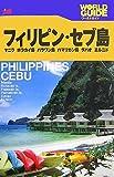 フィリピン・セブ島―マニラ・ボラカイ島・パラワン島・パマリカン島・ダバオ・エルニド (ワールドガイド―アジア)