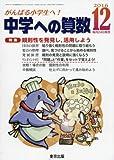 中学への算数 2016年 12 月号 [雑誌]