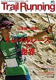 Trail Running magazine No.11 (トレイルランニングマガジン) (エイムック 2480)