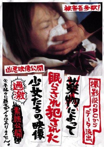 [----] 薬物によって眠らされ犯された少女たちの映像/AVマーケット