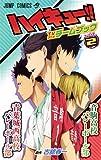 ハイキュー!! TVアニメチームブック vol.2 音駒高校バレーボール部/青葉城西バレーボール部 (ジャンプコミックス)