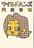 ワイルドハンズ / 内田 春菊 のシリーズ情報を見る