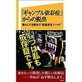 """「ギャンブル依存症」からの脱出 薬なしで8割治る""""欲望充足メソッド"""" (SB新書)"""