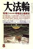 大法輪 2008年 08月号 [雑誌]