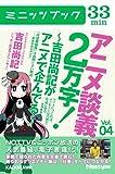 アニメ談義2万字!?吉田尚記がアニメで企んでる?Vol.4 (カドカワ・ミニッツブック)
