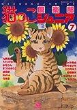 猫っこ倶楽部ジュニア 7 (あおばコミックス 203 動物シリーズ)   (あおば出版)