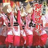 日本の祭り 阿波踊り - ARRAY(0xf6bdc08)